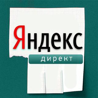 yandex direct, управление кампанией в яндекс директ